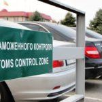 ЕАЭС снижены нормы беспошлинного ввоза товаров