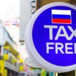 Tax free появится во всех аэропортах Дальнего Востока